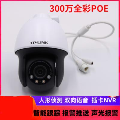 TP-LINK TL-IPC633P-A4 300万全彩星光级POE摄像头星光室外有线球机