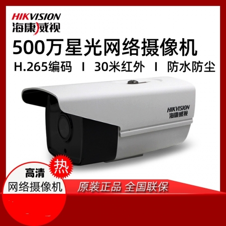 海康威视DS-2CD3T56DWD-I3 500万星光级单灯高清网络摄像机监控头