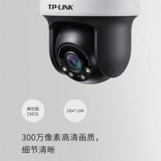 TP-LINK  TL-IPC633-A4无线室外摄像头wifi网络监控器球机户外防水高清夜视