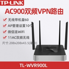 TP-LINK  TL-WVR900L 企业级无线路由器双频有线千兆口900m上网行为管理无线路由