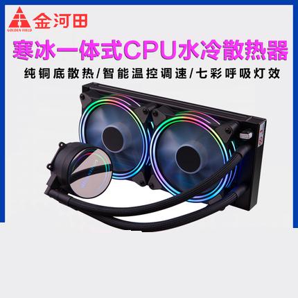 金河田寒冰240/360一体式cpu水冷散热器套装炫彩全平台静音风扇