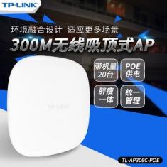TP-LINK TL-AP306C-POE供电吸顶式无线AP 企业酒店WIFI覆盖