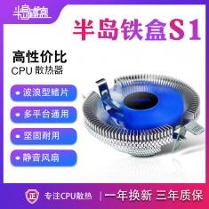 半岛铁盒S1 电脑CPU散热器台式机CPU风扇静音固压式英特尔AMD通用
