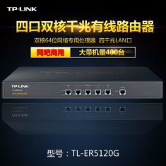 TP-Link TL-ER5120G有线路由器企业级网吧防攻击游戏加速带宽控制
