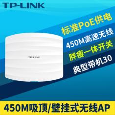TPLINK TL-AP452C-POE 吸顶式无线AP 家用商用无线WiFi路由器