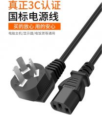 唯格国标品字尾三插电源线 3C认证足0.75平纯铜线芯电饭煲电源线