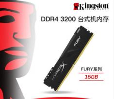 原装正品金士顿骇客神条Fury16G单条 DDR4 3200 台式内存条