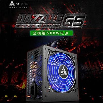 金河田 G5台式机额定500W全模组静音电脑机箱电源峰值600W