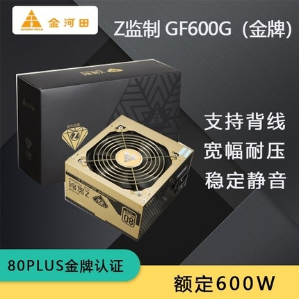 金河田 GF600G 金牌600W 80PLUS认证台式机电脑电源