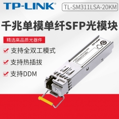 TP-LINK TL-SM311LSA/B-20KM 千兆SFP光模块单模单纤LC口交换机路由器双向远距离通信光纤收发器tplink