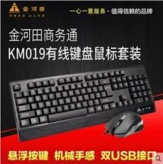 金河田 商务通KM-019  USB接口有线键盘鼠标套装104键鼠
