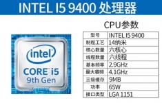 Intel英特尔i5 9400 散片 CPU 六核心六线程
