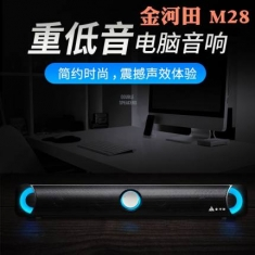 金河田 M28 手机电脑笔记本音响 台式机液晶显示器家用USB长条音箱迷你重低音炮有源喇叭