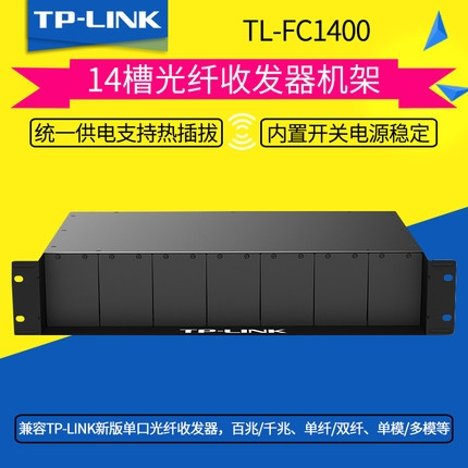 TP-LINK TL-FC1400 光纤收发器机架14槽机框机槽光电转换器光电收发器光纤转换器收发器电源