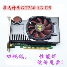 昂达GT730神盾 真实1G D5 独立1G LOL游戏显卡热卖