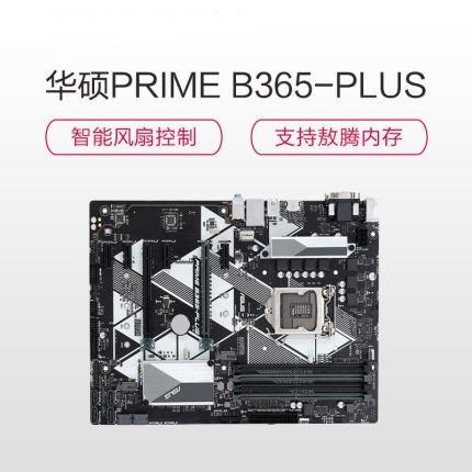 Asus/华硕 PRIME B365-PLUS台式机电脑游戏