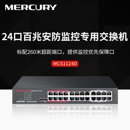 水星  MCS1124D  24口百兆安防监控NVR专用交换机 金属铁壳桌面式可上机架