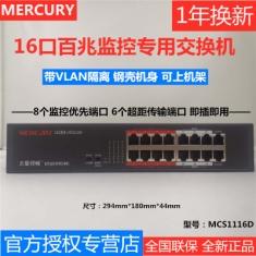 水星MCS1116D 16口百兆安防NVR监控专用交换机 260米超距传输 铁壳桌面式可上机架高速网络