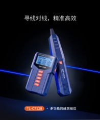 TP-LINK TL-CT128 多功能测线仪寻线仪网络信号通断工具查线器巡线仪套装