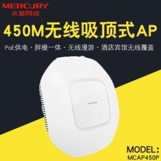 水星  MCAP450P 450M吸顶式无线AP标准POE供电酒店宾馆WIFI覆盖