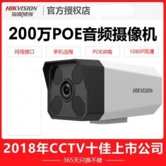 海康威视  DS-IPC-B12H2-I/POE  200万网络内置音频监控摄像头高清