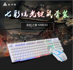 金河田KM033键盘鼠标套装 电脑台式USB有线发光游戏键鼠 机械手感