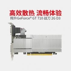 翔升GT710战刀2G D3台式机电脑小机箱HTPC半高刀卡独立显卡