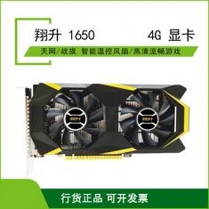 翔升 天网 1650 4G D5台式机电脑游戏电竞独立显卡