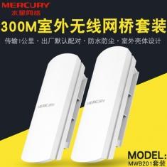 水星 MWB201套装  1KM无线网桥套装无线室外大功率网桥wifi监控