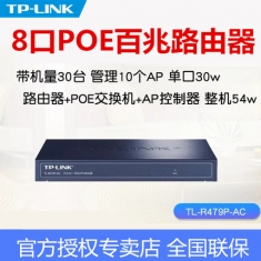 TP-LINK TL-R479P-AC企业级POE供电AC控制器AP管理百兆有线路由器