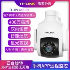TP-LINK  IPC646-D4 室内室外防水监控户外夜视高清无线网络监控摄像机家用wifi手机远程监视器