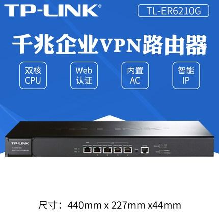 TP-LINK TL-ER6210G 企业商用全千兆有线路由器AP管理广告带机1000