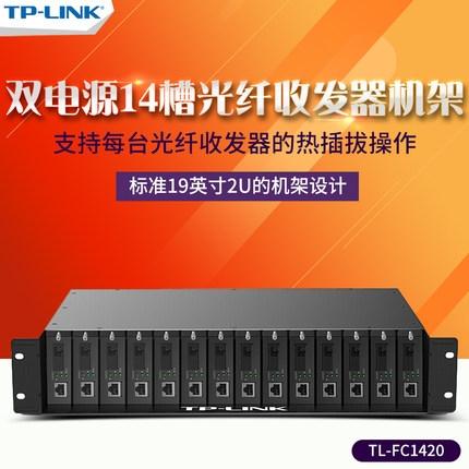 TP-LINK TL-FC1420 双电源14槽14路光纤收发器机架机箱 标准机架 支持热插拔 集中统一供电