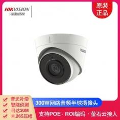海康威视 DS-IPC-T13H2-I/POE 300万音频萤石云监控半球摄像头