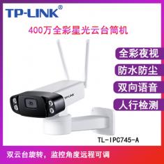 TP-LINK TL-IPC745-A4 双云台400万全彩星光云台筒机无线摄像头室外防水探头手机远程家门口监控器