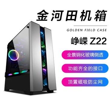 金河田峥嵘Z22电脑台式主机箱玻璃游戏电竞机箱ATX大板水冷全侧透