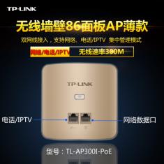 TP-LINK   TL-AP300I-PoE薄款 300M墙壁式无线AP面板带IPTV/电话口酒店商用poe供电全屋WIFI覆盖