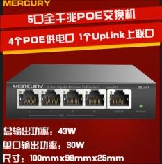水星  SG105P  5口全千兆钢壳PoE交换机AP摄像头PoE供电器供电模块
