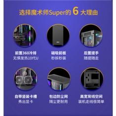 金河田魔术师SUPER 台式电脑侧透ITX透明全透游戏360水冷matx机箱