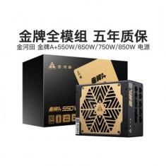 金河田 金牌A+金牌额定550W/650W/750W电源电脑全模组850W