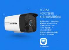 TP-LINK TL-IPC546HP-S 400万红外六灯音频红外网络摄像机POE供电