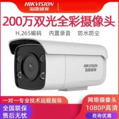 海康威视DS-2CD3T26DWD-L 200万H.265高清白光全彩网络摄像机