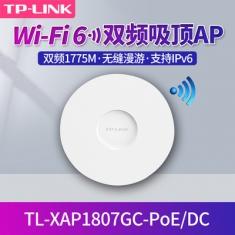 TL-XAP1807GC-PoE/DC 企业级千兆无线吸顶AP组网AC管理WiFi6漫游组网