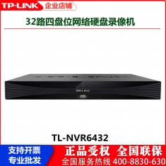 TL-NVR6432 H.265 网络硬盘录像机(32路/4盘位)